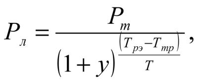 Формула подсчета ликвидационной стоимости