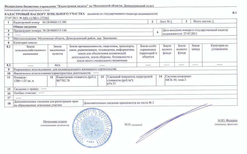 Документ на землю для продажи