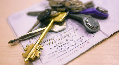 Ключи на прописке
