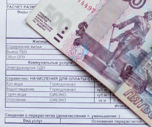 Деньги за коммунальные услуги