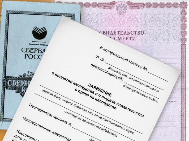 Документ для вступления в наследство