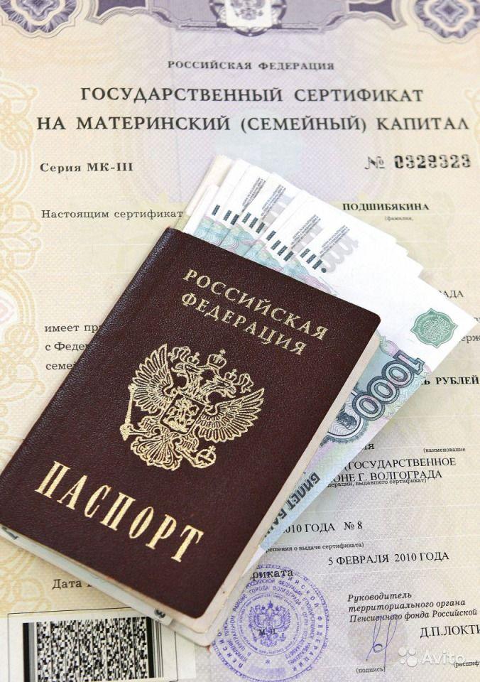 Изображение - Как купить дачу за материнский капитал mozhno-li-kupit-dachu-na-materinskij-kapital