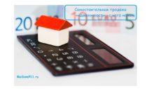 Самостоятельная продажа недвижимости - с чего начать
