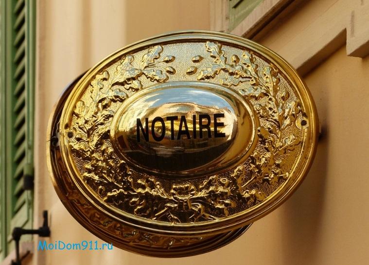 нотариальное бюро нотариального перевода
