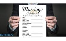 Брачный договор между супругами: условия, достоинства и недостатки