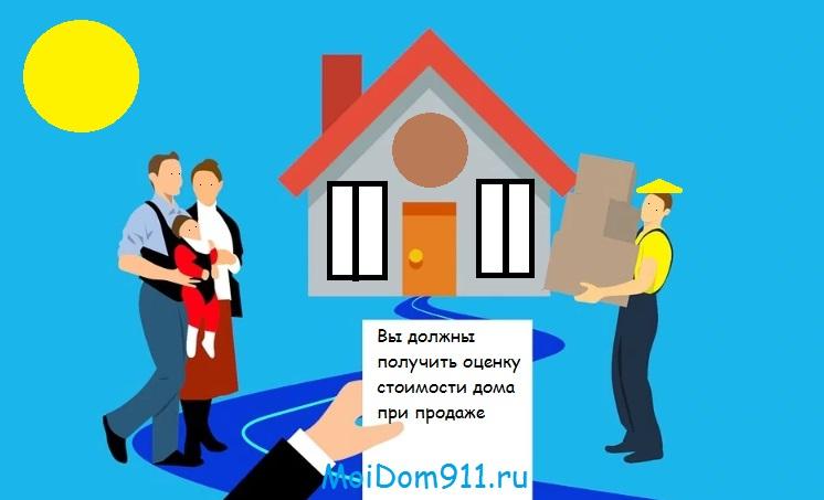 Вы должны получить оценку стоимости дома при продаже