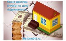 Какие факторы влияют на цену недвижимости