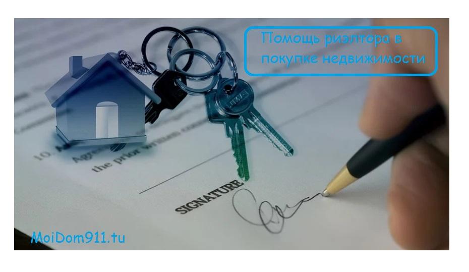 Помощь риэлтора в покупке недвижимости