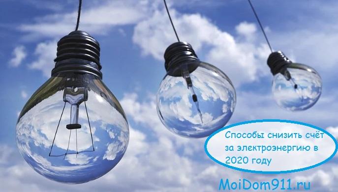 Способы снизить счёт за электроэнергию в 2020 году