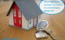 Какие факторы влияют на ставки по ипотечным кредитам