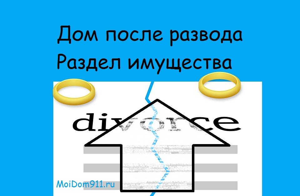 Дом после развода - раздел имущества