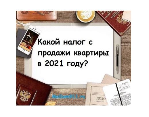 налог при продаже квартиры в 2021 году
