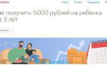 Как можно получить 5000 рублей на ребенка до 3 лет в связи с коронавирусом
