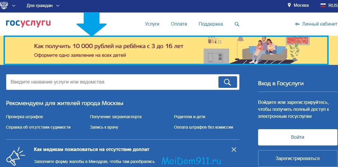 Как получить 10000 рублей на ребенка с 3 до 16 лет на госуслугах