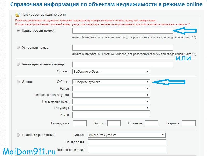заказать выписку ЕГРН на объект недвижимости - справочная информация по объектам недвижимсоти в режиме онлайн Росреестр