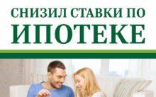 Сбербанк снизил первоначальный взнос по льготной ипотеке с 20% до 15% от стоимости приобретаемой недвижимости