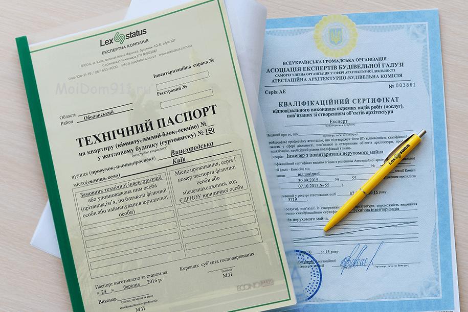 Как получить технический паспорт на квартиру в 2020 году?