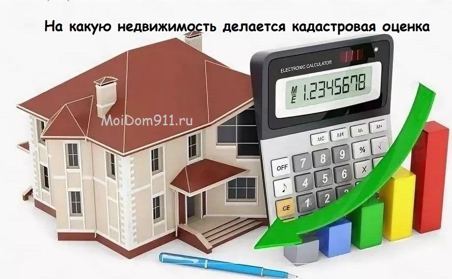 На какую недвижимость делается кадастровая оценка