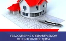 Уведомление о начале строительства на индивидуальный жилой дом