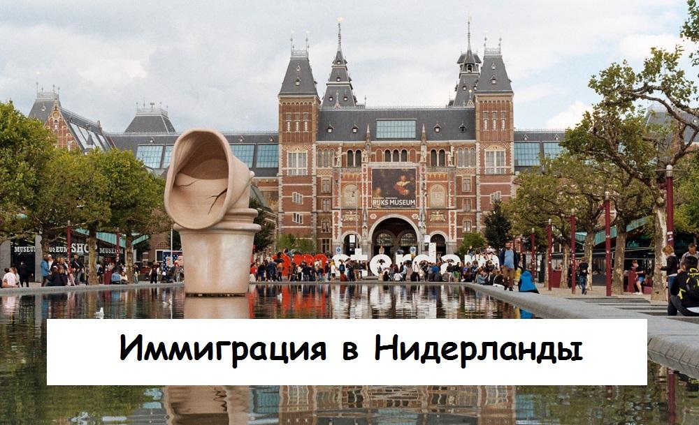 как иммигрировать в Нидерланды