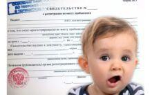 Как зарегистрировать новорожденного по месту жительства