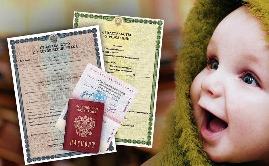 документы для прописки ребенка что нужно