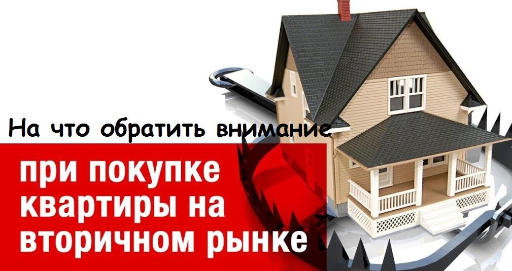 как проверить документы на квартиру при покупке