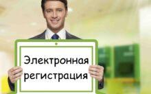Электронная регистрация права собственности на недвижимость через банк