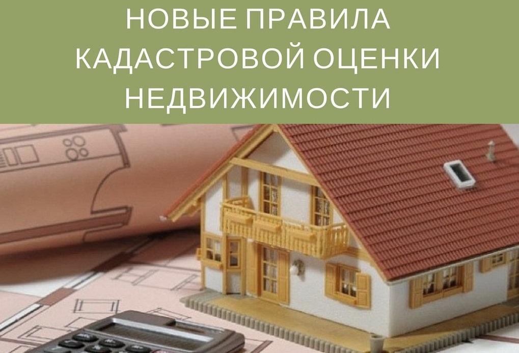 как определяеьтся кадастровая стоимость объекта недвижимости